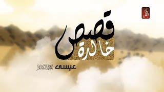 برنامج قصص خالدة مع حضرة الناظر ، عيسى عليه السلام   رمضان 2017