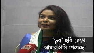 ডুব ছবি দেখে আমার হাসি পেয়েছে! | শাওনের এক্সক্লুসিভ ইন্টারভিউ | Doob Movie| Meher Afroz Shaon