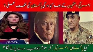 Alarming Situation of Pak us Relations | Neo @ 5 |  january 2018 | Neo News