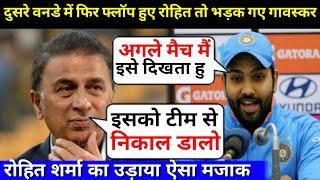 India vs england : 2nd ODI मैं फ्लॉप हुए ROHIT SHARMA तो भड़क गए GAVASKAR, उड़ाया अजीब तरह मजाक