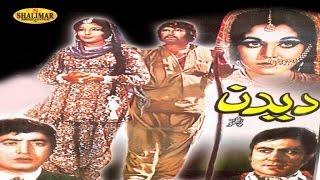 Badar Munir - Deedan - Pashto Classic Movie