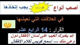 عمرو جرانة | 14 الرسائل الإلهيه الخاصه بمستفبلنا على لسان الأطفال