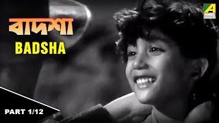 Badshah - Bengali Childrens Movie Part - 1/12