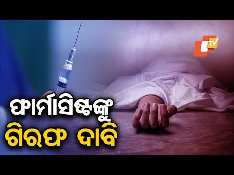 Xxx Mp4 9 Year Old Boy Dies Due To Wrong Injection By Pharmacist 3gp Sex
