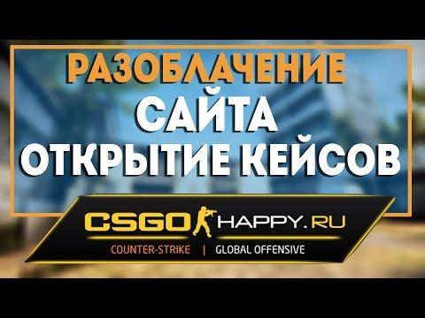 РАЗОБЛАЧЕНИЕ САЙТА CSGO-Happy.ru - Вторая попытка (пролетают ножи)
