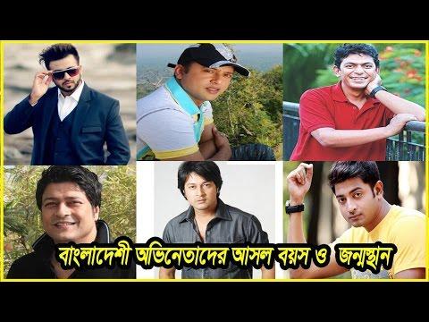বাংলাদেশী অভিনেতাদের বয়স | Real Age of Bangladeshi Actors | Dhallywood Celebrity Born Place