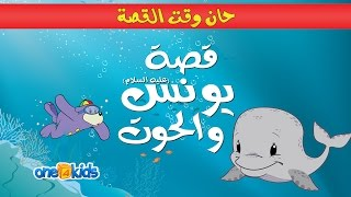 The Story of Yunus (ARABIC VERSION) - Preview