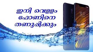 വെള്ളം ഉപയോഗിച്ച് ഫോണിനെ തണുപ്പിക്കാമോ? - What is Liquid Cooling Technology in a smartphone ?