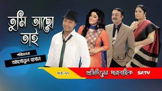 Bangla Natok Tumi Acho Tai Episode 77 | (তুমি আছো তাই) | SATV