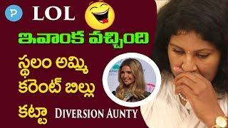 LOL: Diversion Aunty fires on Ivanka Trump Hyderabad Visit #funnyinterviews | Ivanka Telugu Comedy