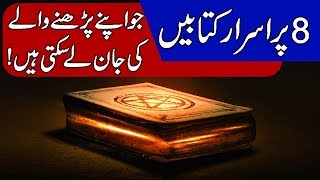 8 Strangest Books Ever Written / Purisrar Tareen Kitaben. Hindi & Urdu