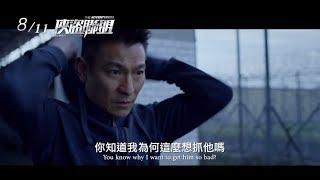 【俠盜聯盟】The Adventurers 終極預告~ 2017/08/11 大展身手