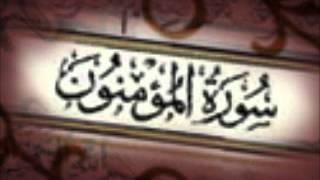 سورة المؤمنون كاملة بصوت مشاري راشد العفاسي | soort almomenon