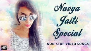 Navya Jaiti Special | Odia hits | Video Songs Jukebox | Non Stop Odia Songs