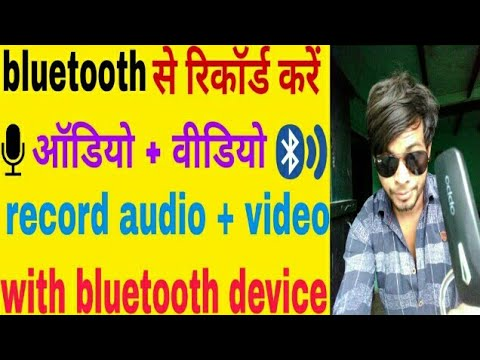 Xxx Mp4 How To Record Audio Video In Smart Phone Via Bluetooth Device In Hindi 2017 3gp Sex