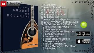 50 Shades Of Bouzouki VOL 1