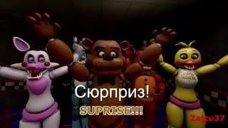 [SFM FNAF] The Final Plan (RUS) 5/5