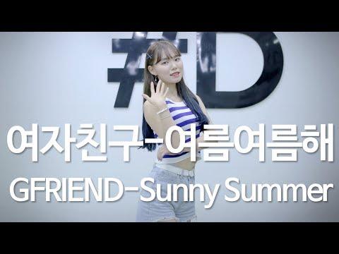 Download Lagu GFRIEND (여자친구) - Sunny Summer (여름여름해) smapul tari (#DPOP Mirror Mode) MP3