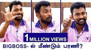 நான் வெளியேற 'உண்மையான' காரணம் இதுதான் | BIGG BOSS Bharani Interview | Vijay TV
