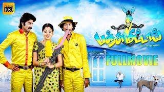 Panjumittai Tamil Full HD Movie  | Ma Ka Pa Anand, Nikhila Vimal | S. P. Mohan