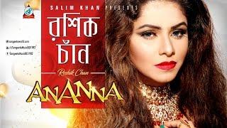 Ananna - Roshik Chan   New Music Video 2017   Eid Exclusive