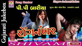 New Gujarati Trailer 2017 || Rong Number || P. P.Baria, Jashvant Rathva || Dialouge -Madhu Bharodiya