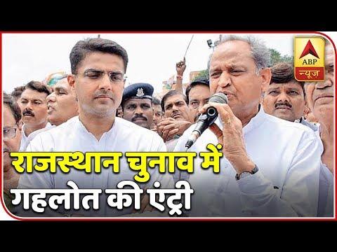 Xxx Mp4 Congress Ashok Gehlot Sachin Pilot To Contest In Rajasthan Elections ABP News 3gp Sex