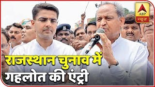 Congress Ashok Gehlot, Sachin Pilot To Contest In Rajasthan Elections | ABP News