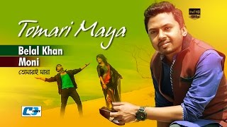 Tomari Maya By Belal Khan & Moni | Bangla Hit Song