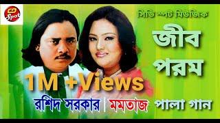 জীব পরম | পর্ব ০৩ | Jib Porom | Bangla folk Pala Gaan  | Momtaz | Roshid sorkar