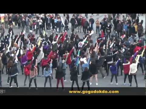 GoGoDokdo 독도는우리땅 플래시몹 Dokdo is Korea Land 20120225 서울역편 공식일정 사 한국재능기부봉사단