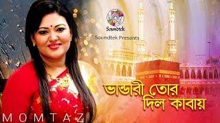 Momtaz - Vandari Tor Dil Kabay