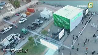 اليوم الوطني السعودي ٨٧