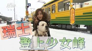 食尚玩家【瑞士】火車快飛登上少女峰!一部曲【莎莎蛙蛙】