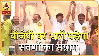 मास्टर स्ट्रोक: बीजेपी पर भारी पड़ेगा सवर्णों का संग्राम? ABP News Hindi