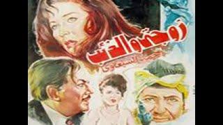 زوجتي والذئب || رغـدة  || كمال الشناوي | حسين فهمي ||