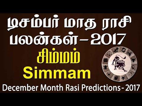 Xxx Mp4 Simmam Rasi Leo December Month Predictions 2017 – Rasi Palangal 3gp Sex