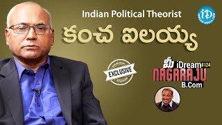 Indian Political Theorist Kancha Ilaiah Interview    మీ IDream Nagaraju B.Com #124
