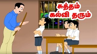 சுத்தம் கல்வி தரும் - Cleanliness - Moral Values stories in tamil - Tamil stories for kids