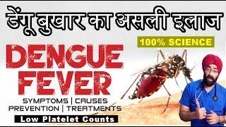 DENGUE FEVER  | डेंगू समझो डेंगू भगाओ | Full Information in HINDI | Dr.Education