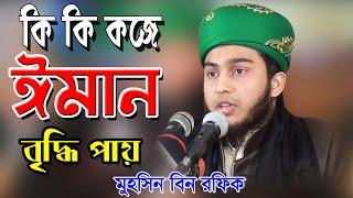বিষ্ময় সৃষ্টি আল্লাহর রহমত তরুন বক্তা Bangla Waz Mohisin Bin Rafiq+88  018720213