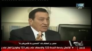 المصرى أفندى 360 | مصير العلاقات المصرية الأمريكية