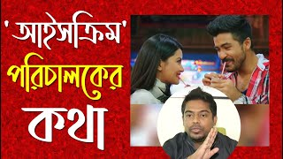 Ice Cream | Redwan Rony | Interview | News- Jamuna TV