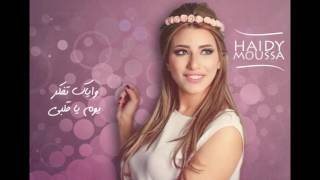 Special dedicated to our favorite star Haidy Moussa * No'ta W men Awel El Satr