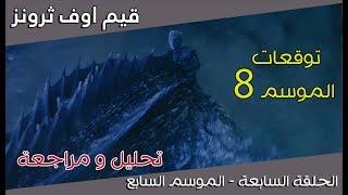 قيم اوف ثرونز : توقعات و مراجعة ( الحلقة السابعة - الموسم السابع ) + توقعات الموسم الثامن