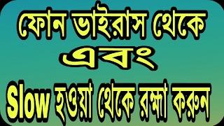 ফোনটি ভাইরাস থেকে এবং Slow হওয়া থেকে রহ্মা করুন bangla tips  Protect Your android phone From Virus