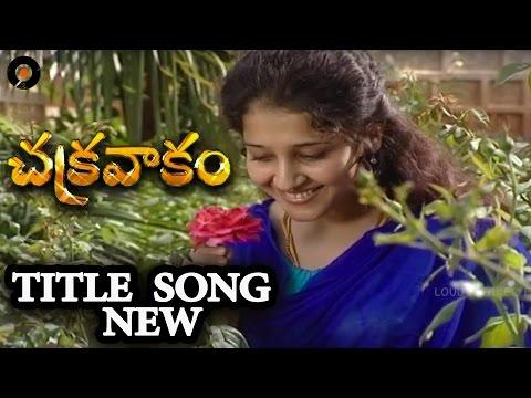 New Visuals of Enduko Naku ee Asalu - Chakravakam Super Hit Telugu Serial Title Track