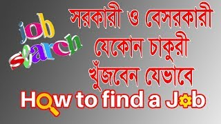 How To Search All Bangladeshi Jobs || Find All BD Jobs || National Training Academy