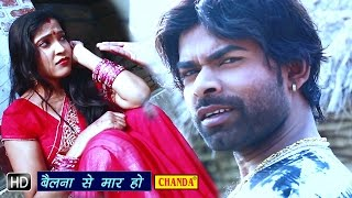 Belna Se Maar Ho || बेलना से मार हो  || Tufani Lal, Khushbu Uttam || Bhojpuri Hot Songs