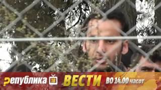 Вести на Република ТВ во 14:00 часот – 07.03.2016